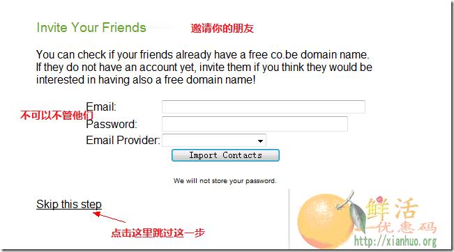 co.be免费二级域名解析教程