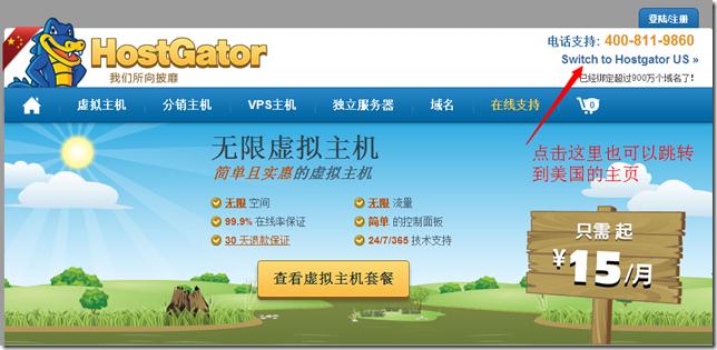 hostgator主机如何购买美国站主机
