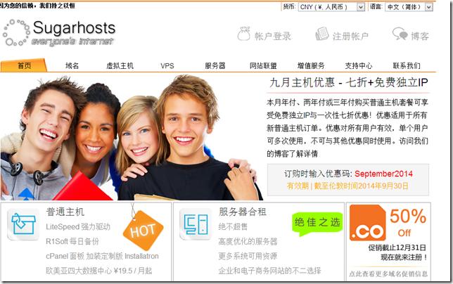 sugarhosts 9月优惠码2014
