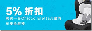 kidsroom 10月优惠码 chicco eletta儿童安全座椅9.5折优惠码