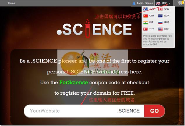 .science 免费域名注册教程