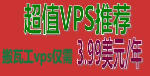搬瓦工VPS 最低仅需3.99美元/年