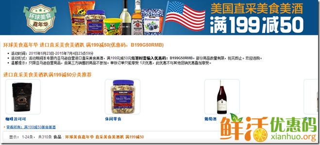 亚马逊中国环球美食嘉年华美食美酒满199减50 海外直采