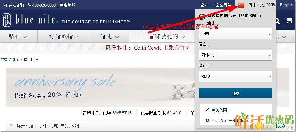 blue nile美国官网6月优惠码 精选珠宝首饰额外8折
