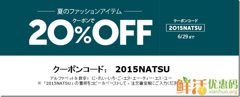 日本亚马逊6月优惠码2015 男女精选夏季服饰额外8折优惠