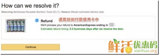 7步教你如何在美国亚马逊上申请退换货