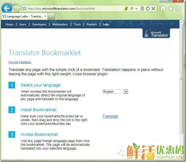 海淘翻译软件 海淘翻译浏览器 海淘翻译插件