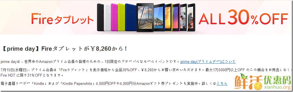 日本亚马逊Prime会员专享:Kindle Fire 平板电脑全线7折