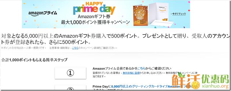 日本亚马逊会员日优惠 Prime Day会员购礼品卡满5000日元返1000日元(限实体卡)