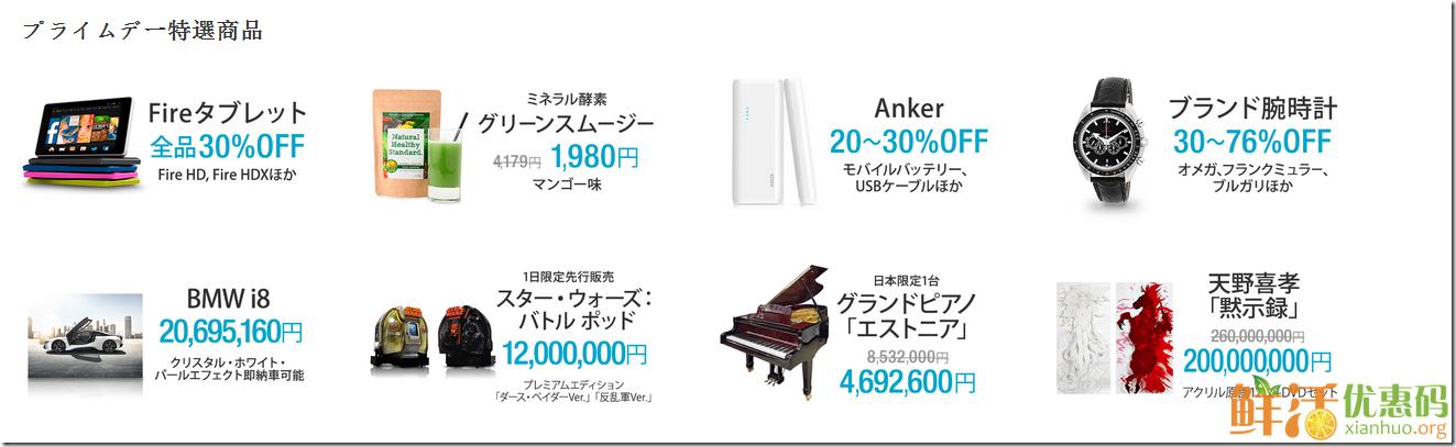 日本亚马逊7.15会员日 prime会员7折优惠码