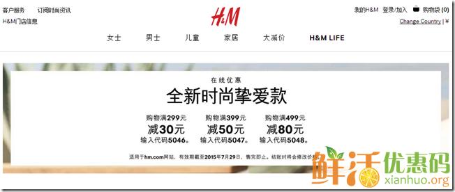hm折扣代码2015