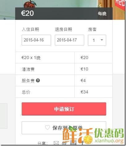 最新airbnb优惠券代码2015 airbnb350元使用方法