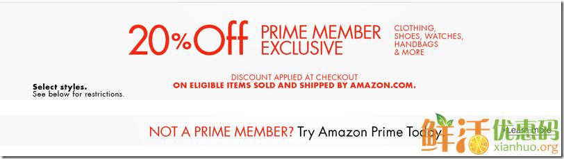 美国亚马逊8月Prime会员优惠 时尚商品特卖额外8折