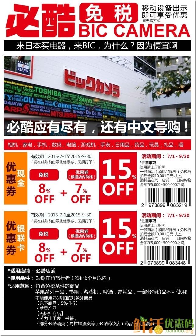 bic camera 优惠券2015 日本电器店必酷最新优惠券