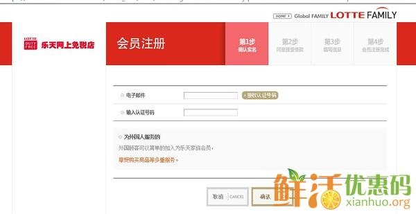 韩国乐天免税店中文网官网购物攻略