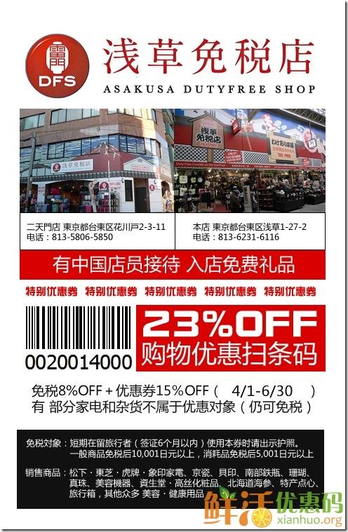 浅草免税店4.1-6.30