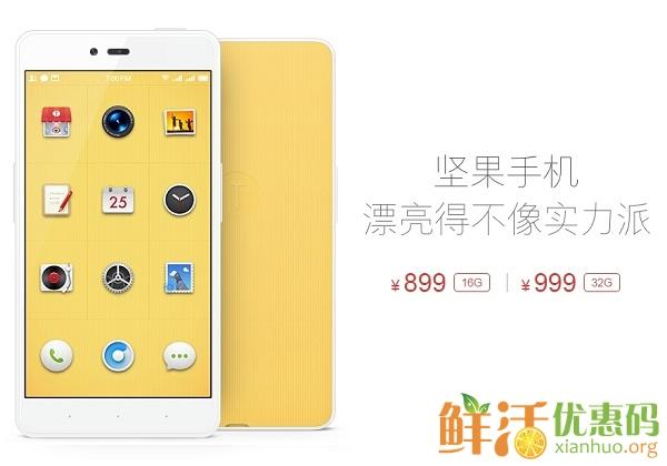 坚果手机购买流程 坚果手机购买渠道 坚果手机购买网址