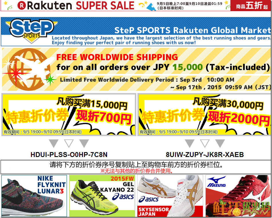 日本乐天9月优惠码2015 5折起来+2000日元优惠券