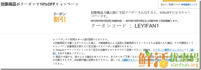日本乐一番转运 1周年联合日本亚马逊推出精选产品额外9折折扣码