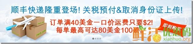 iherb优惠码9月2015  直邮开通顺丰快递+关税预付+新注册用户无需上传身份证验证