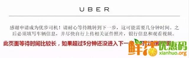 马上申请成为uber注册司机 Uber注册司机 第4张