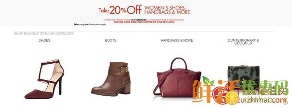 美国亚马逊优惠码10月2015 精选女士鞋子包包8折优惠码