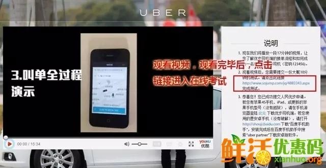 马上申请成为uber注册司机 Uber注册司机 第17张