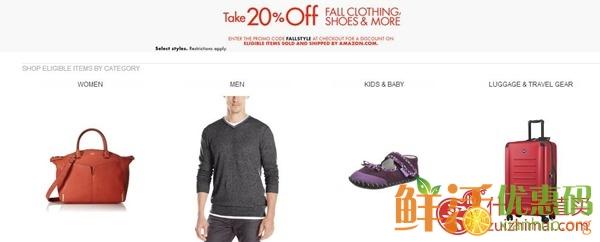 美国亚马逊9月优惠码2015 精选秋季服装、包包、鞋履等8折热卖