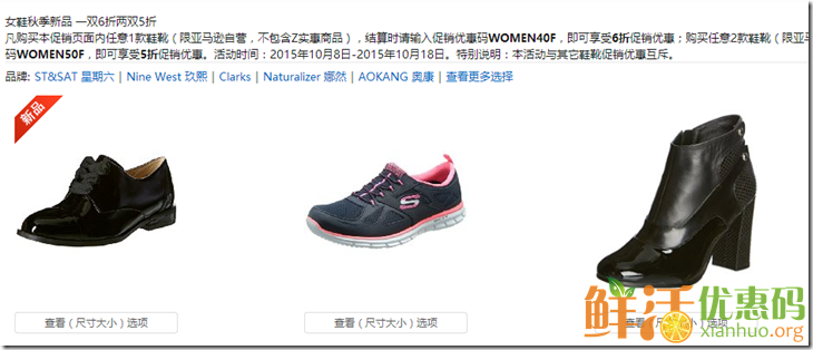 中国亚马逊优惠码10月2015 女士鞋靴 秋季新品 促销专场一双6折 两双5折