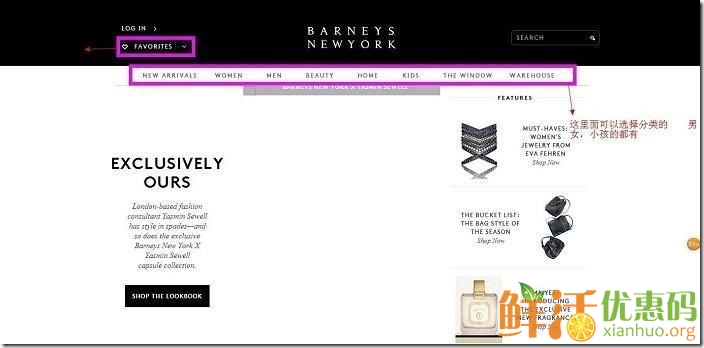 barneys海淘攻略 美国百货商店Barneys New York官网海淘攻略