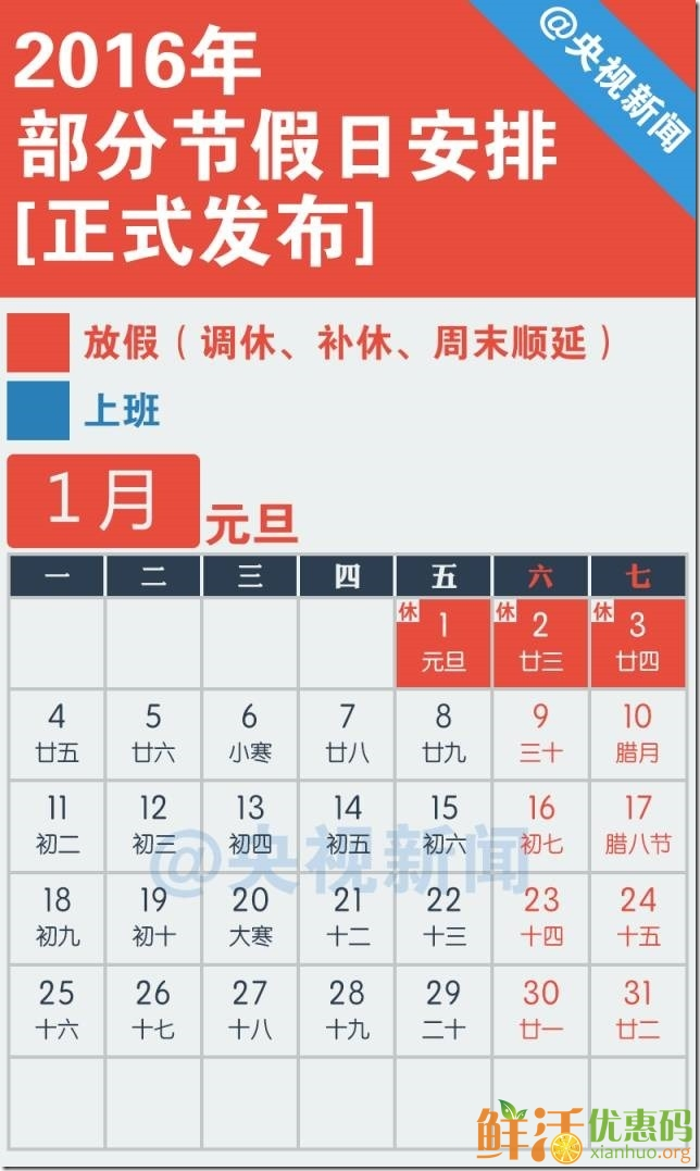 2016年放假安排时间表图